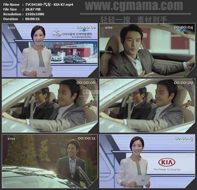 TVC04180-汽车- KIA K