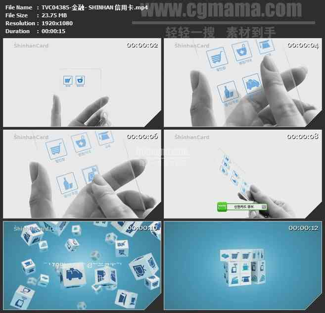 TVC04385-金融- SHINHAN 信用卡