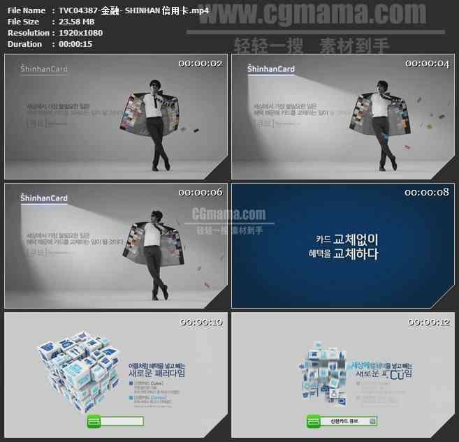 TVC04387-金融- SHINHAN 信用卡