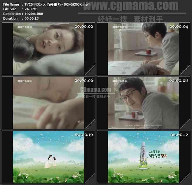 TVC04431-医药外用药- DONGKOOK
