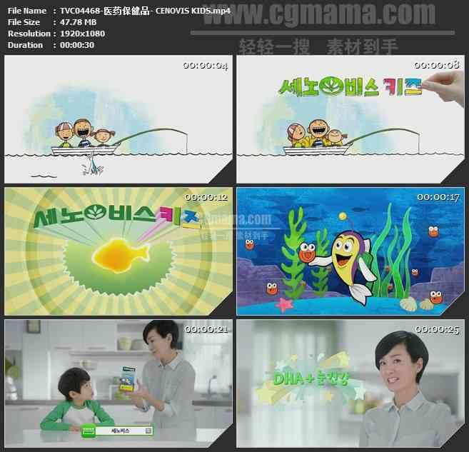 TVC04468-医药保健品- CENOVIS KIDS