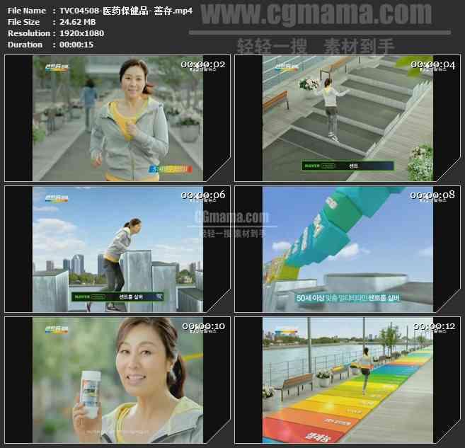 TVC04508-医药保健品- 善存