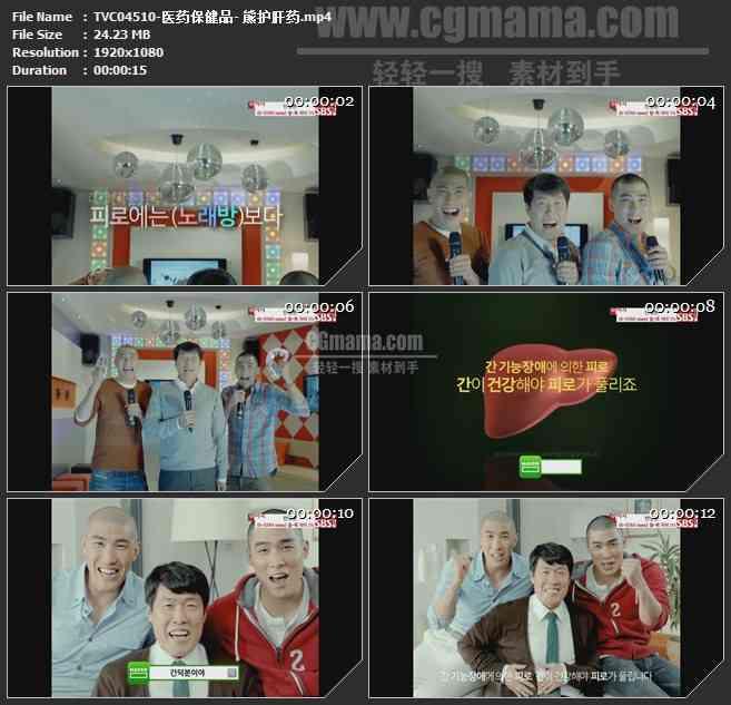 TVC04510-医药保健品- 熊护肝药