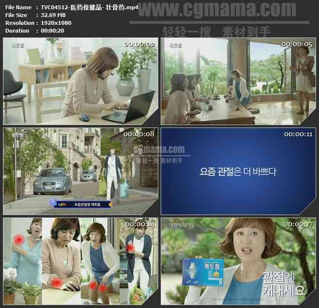TVC04512-医药保健品- 壮骨药.