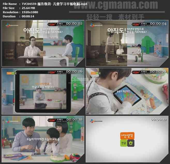 TVC04559-服务教育- 儿童学习平板电脑