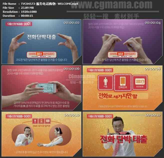 TVC04572-服务电话购物- WELCOME