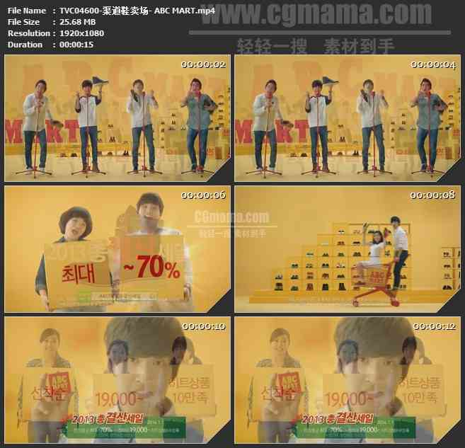 TVC04600-渠道鞋卖场- ABC MART