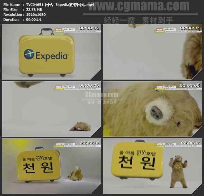 TVC04651-网站- Expedia旅游网站