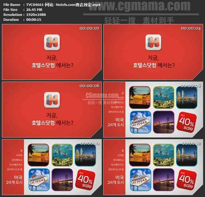 TVC04661-网站- Hotels.com酒店预定