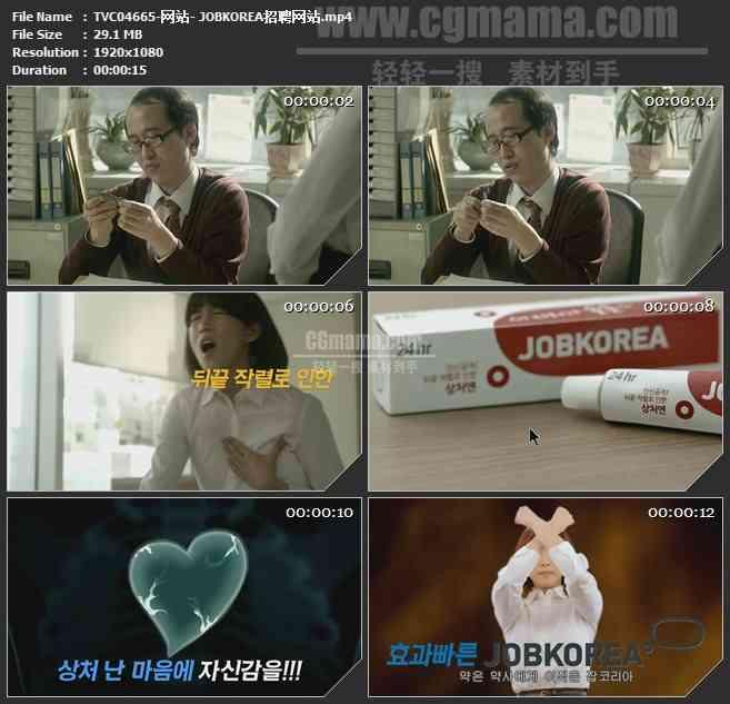 TVC04665-网站- JOBKOREA招聘网站