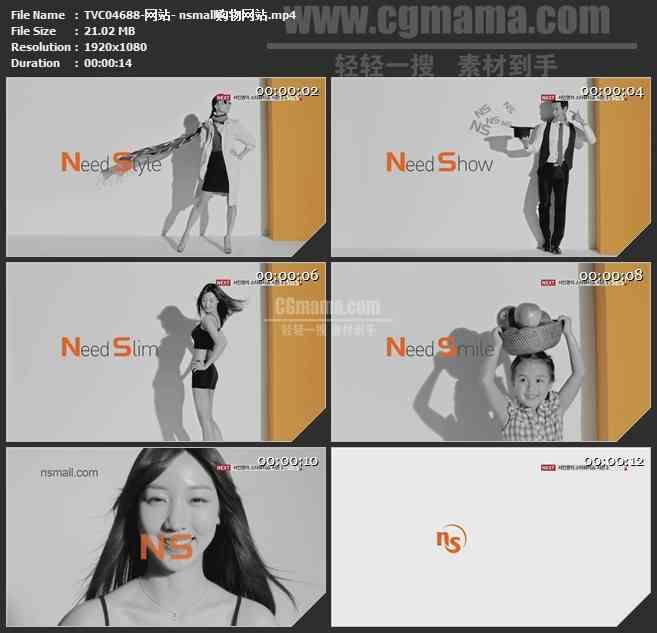 TVC04688-网站- nsmall购物网站