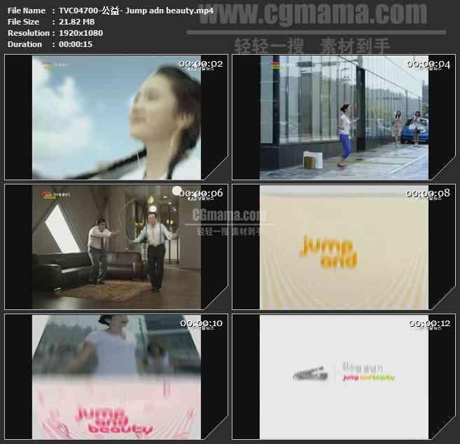 TVC04700-公益- Jump adn beauty