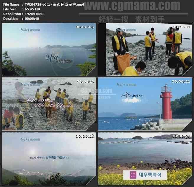 TVC04728-公益- 海边环境保护