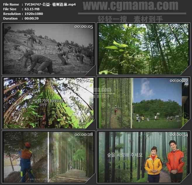 TVC04747-公益- 植树造林