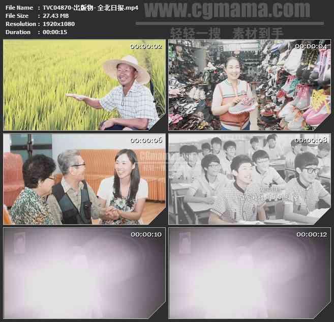 TVC04870-出版物- 全北日报