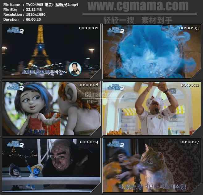 TVC04905-电影- 蓝精灵2