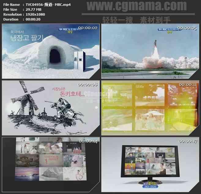 TVC04956-频道- MBC