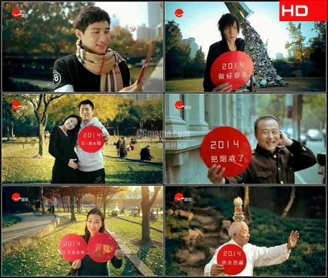 TVC5070传媒- 新娱乐 2014快乐由我心 CN