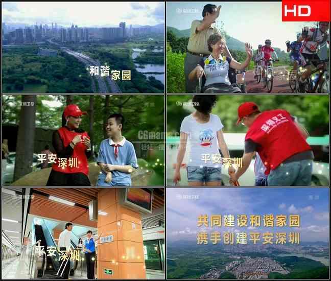 TVC5100公益- 共建平安深圳