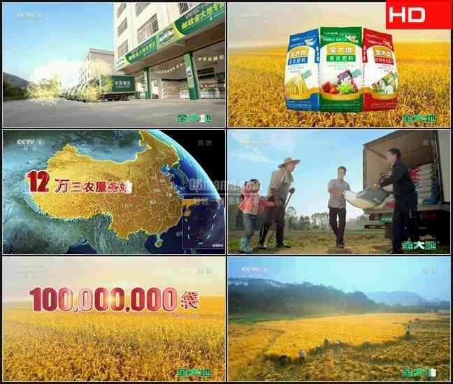 TVC5152农业化肥- 金大地 CN