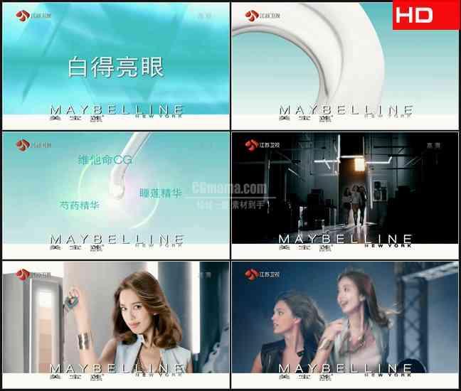 TVC5239化妆品- 美宝莲BB霜 CN