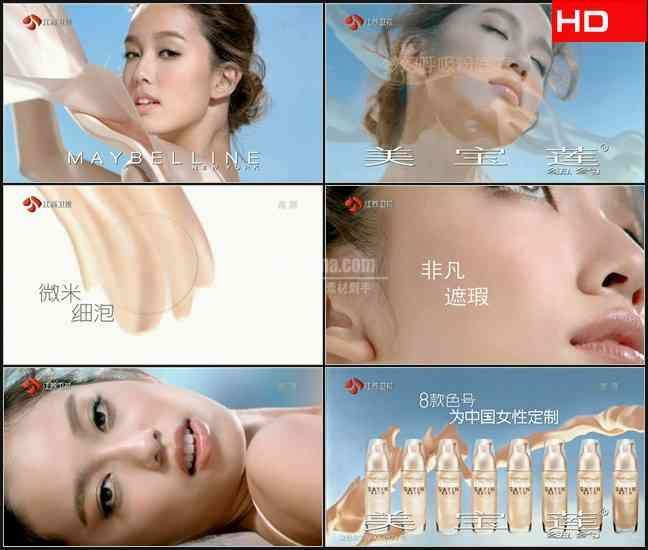 TVC5243化妆品- 美宝莲粉底液 CN