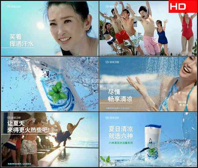 TVC5270化妆品沐浴乳- 六神(李冰冰) CN