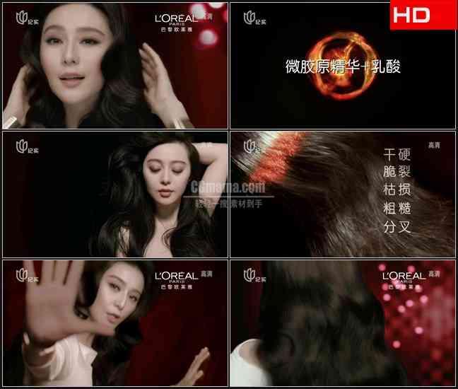 TVC5294化妆品洗发- 巴黎欧莱雅(范冰冰) CN