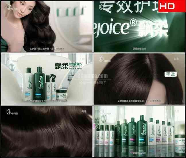 TVC5325化妆品洗发- 飘柔倍瑞丝