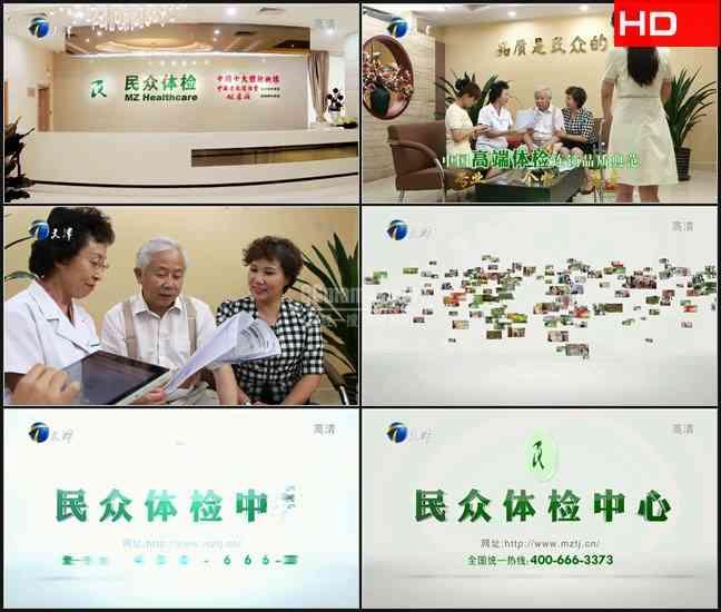 TVC5383医药医院- 民众体检