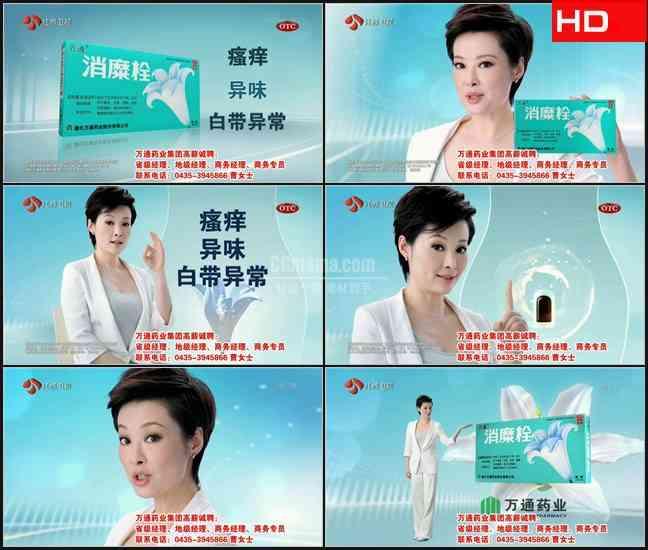 TVC5386医药外用药- 万通消糜栓