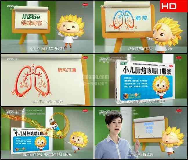 TVC5437医药药品- 葵花小儿肺热咳喘口服液(海清) CN