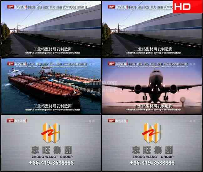 TVC5499形象- 忠旺集团 CN