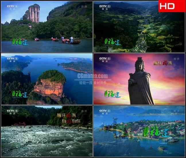TVC5510形象城市- 清新福建 CN