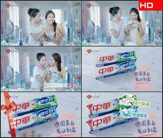 TVC5573日用品护齿- 中华牙膏 CN