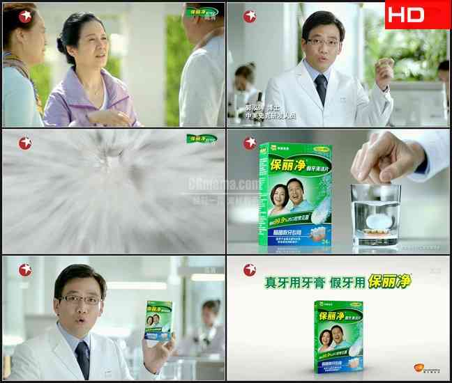 TVC5581日用品护齿- 保利净假牙清洁片 CN