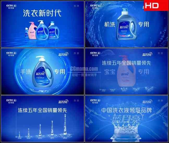 TVC5614日用品洗衣液- 蓝月亮洗衣液(新版) CN