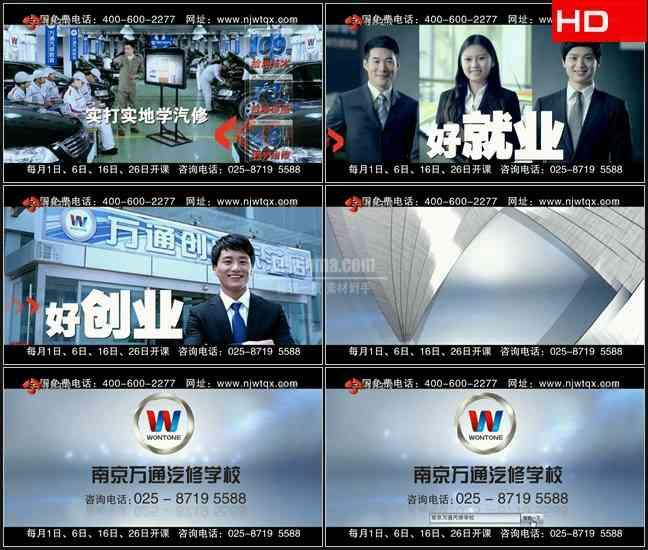 TVC5637服务教育- 南京万通汽修学校 CN