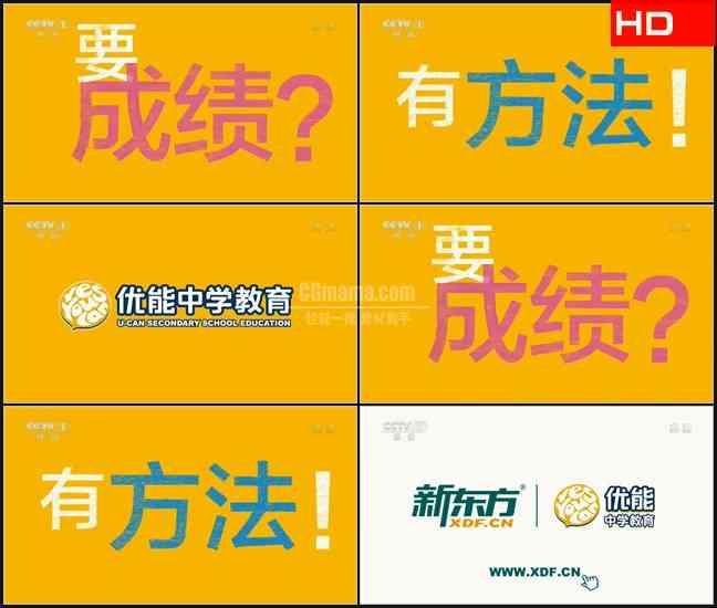 TVC5639服务教育- 新东方优能教育 CN