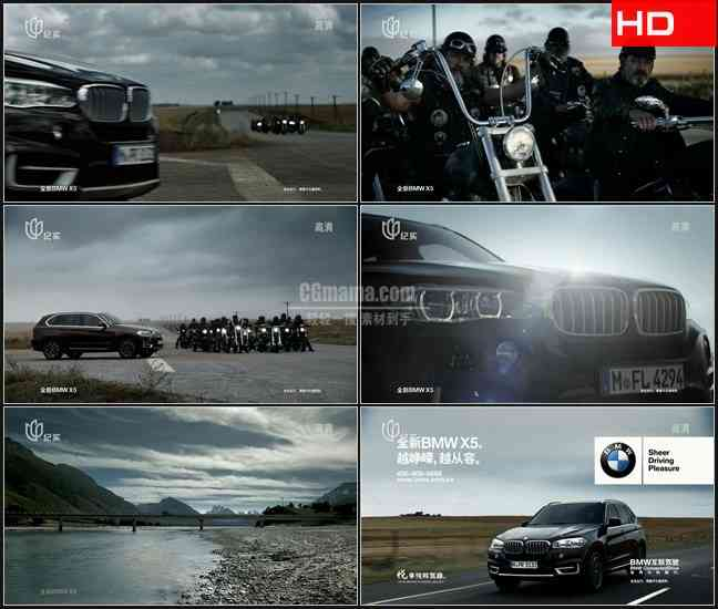 TVC5712汽车- BMW X5 CN
