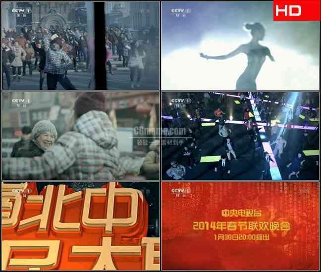 TVC5843演出- 2014春节联欢晚会 CN