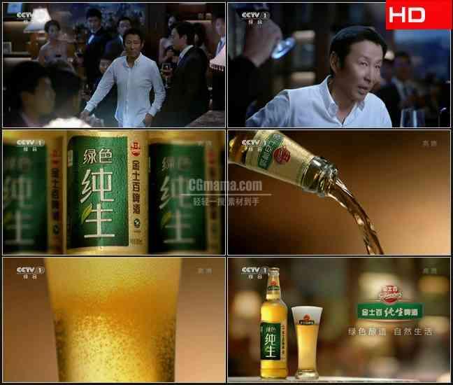 TVC5858烟酒啤酒- 金士百纯生啤酒(陈道明) CN