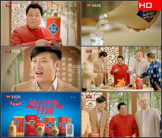 TVC5877烟酒白酒- 北京特酿酒(李金斗) CN