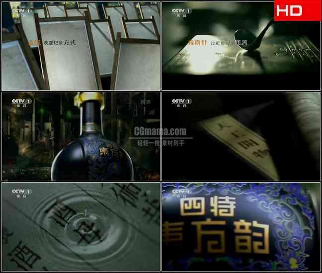 TVC5878烟酒白酒- 四特东方韵 CN