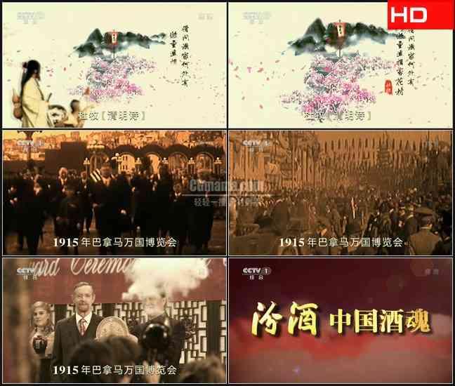 TVC5885烟酒白酒- 汾酒(新尾板) CN