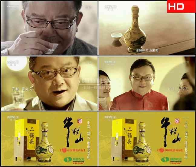 TVC5896烟酒白酒- 牛栏山二锅头(王刚) CN