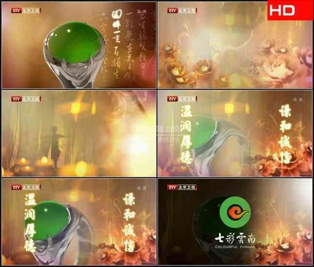 TVC5914珠宝- 七彩云南翡翠 CN