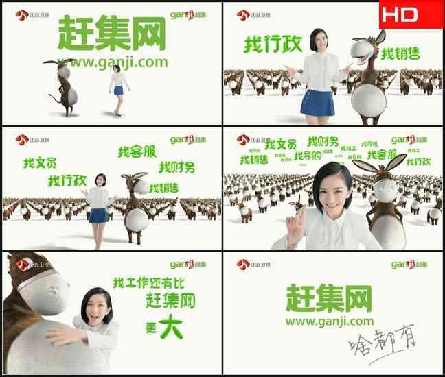 TVC5977网站- 赶集网(谢娜) CN