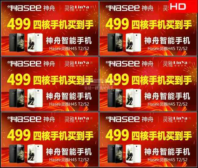 TVC6082通讯- 神舟灵雅智能手机 CN