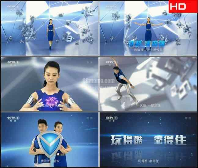 TVC6083通讯- 腾讯手机管家 CN